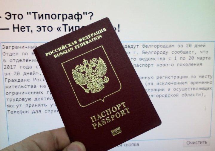 загранпаспорт нового поколения заявление образец - svingrip.ru