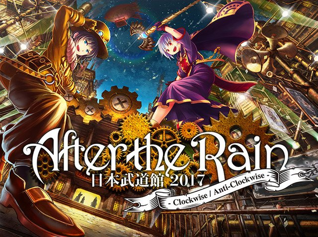 After the Rain、8月に武道館2DAYS決定 https://t.co/A3gL0jOxQU