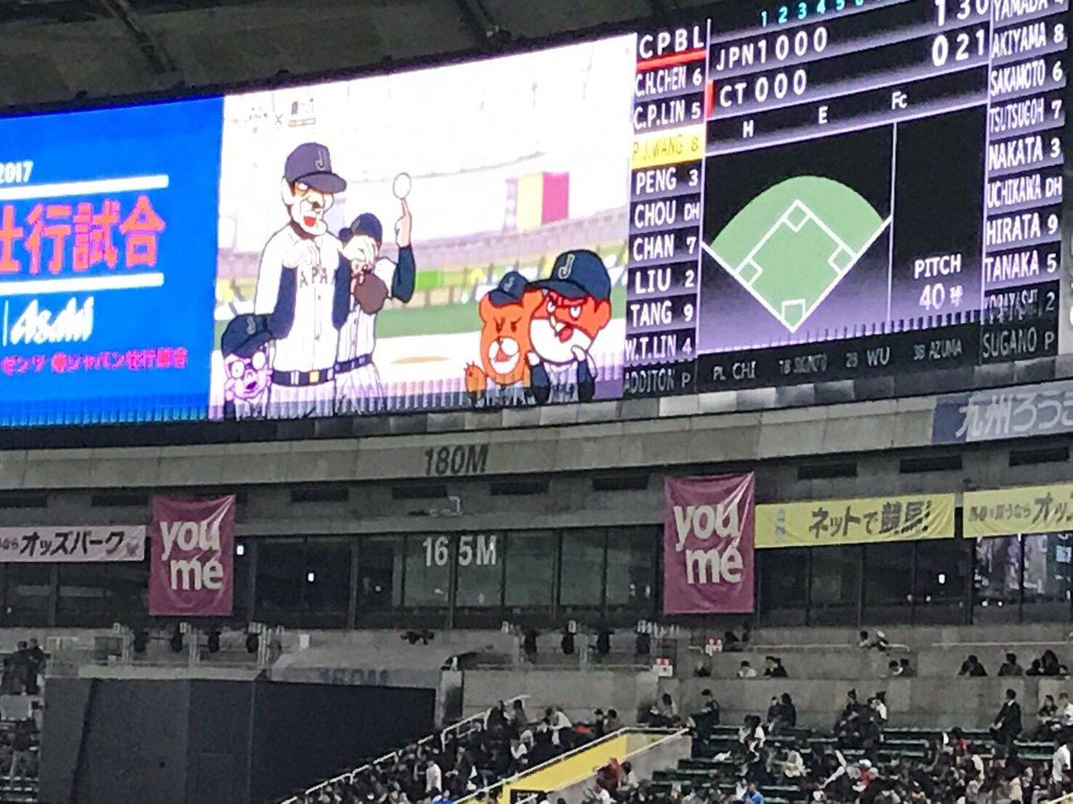 【鷹の爪×侍ジャパン】白いバケモノのモノマネしてたら、よく分からないうちに日本が追加点入れました。ボクの念力が届いたよう