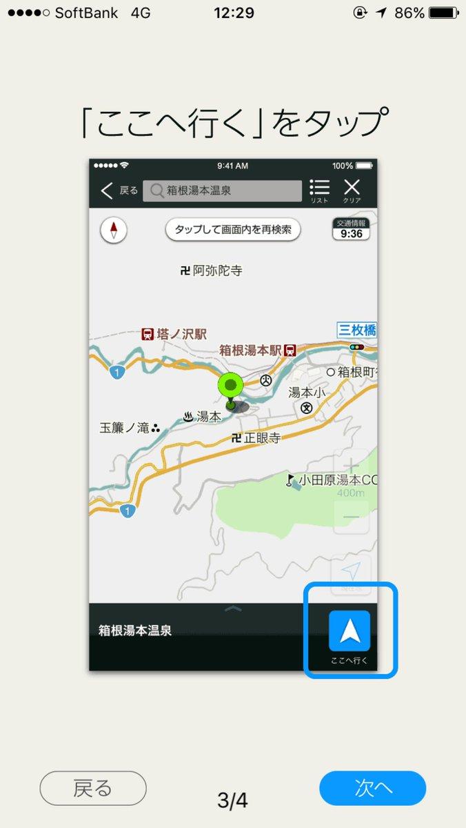 Yahoo!カーナビ、温泉幼精ハコネちゃん推し説(アプリのチュートリアル)