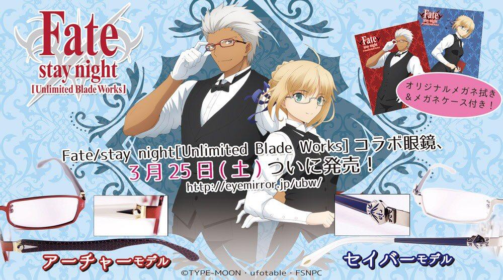 『Fate/stay night[UBW]』×『メガネ』セイバーとアーチャーをモチーフとしたメガネが誕生致しました!3月