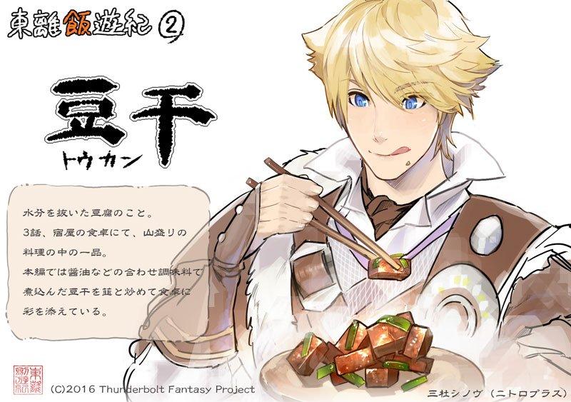 再放送開始に伴い再掲載!「Thunderbolt Fantasy 東離劍遊紀」本編中に登場した「食べ物」に焦点を当て、皆