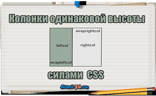 Как сделать колонки в css 61