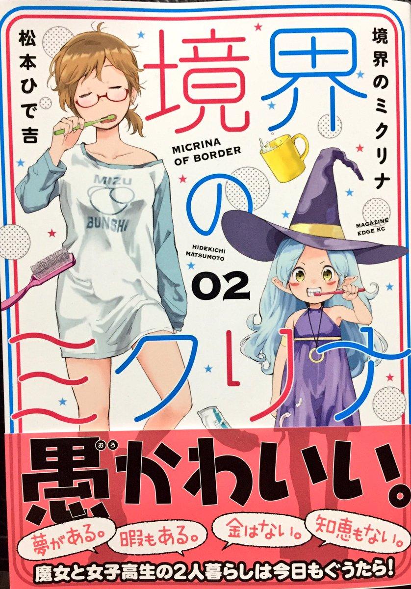 最近買った漫画1「境界のミクリナ 2/松本ひで吉」講談社「さばげぶっ!」「霊媒先生」のひで吉先生の連載作。ガキんちょ魔女