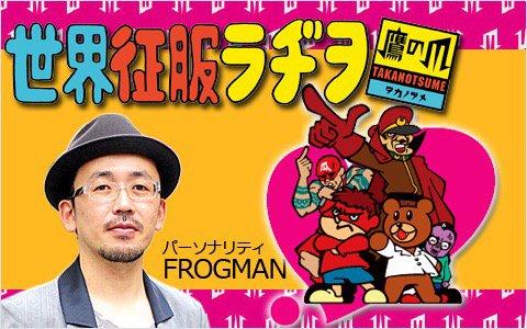 鷹の爪団の世界征服ラヂヲ  TOKYO FM #世界征服