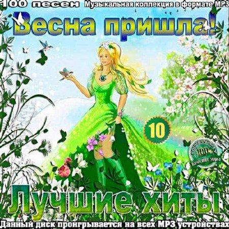 Скачать музику безплатно mp3 весна