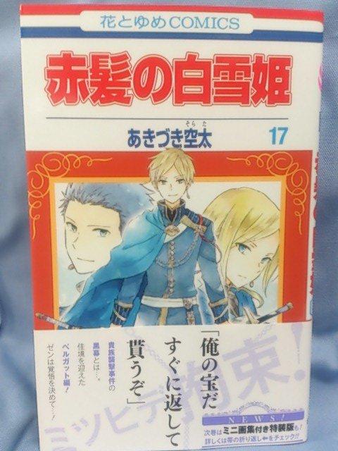 HC「赤髪の白雪姫」17巻、本日発売です!! ミツヒデが拘束されたゼンたちの反撃は…!? 双子剣士の過去と黒幕も明らかに