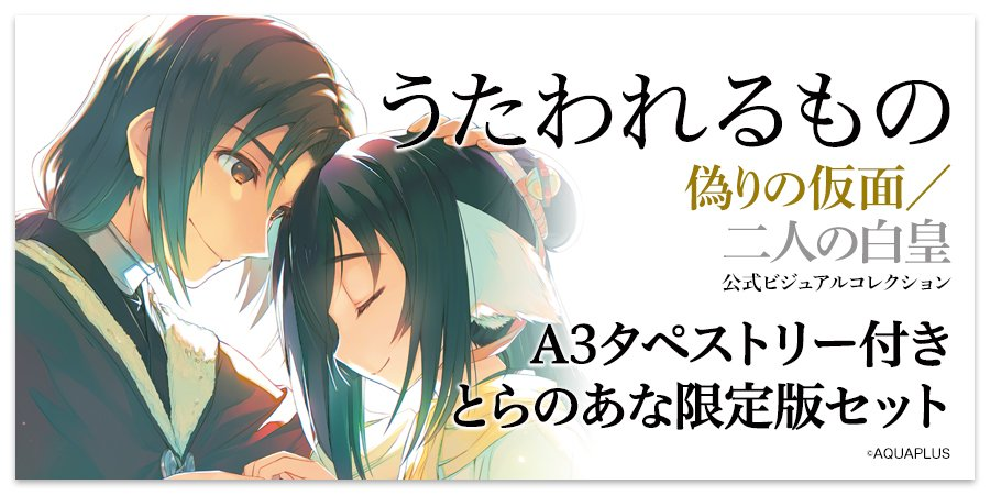 【速報】KADOKAWA3/24発売「うたわれるもの 偽りの仮面/二人の白皇 公式ビジュアルコレクション」A3タペストリ