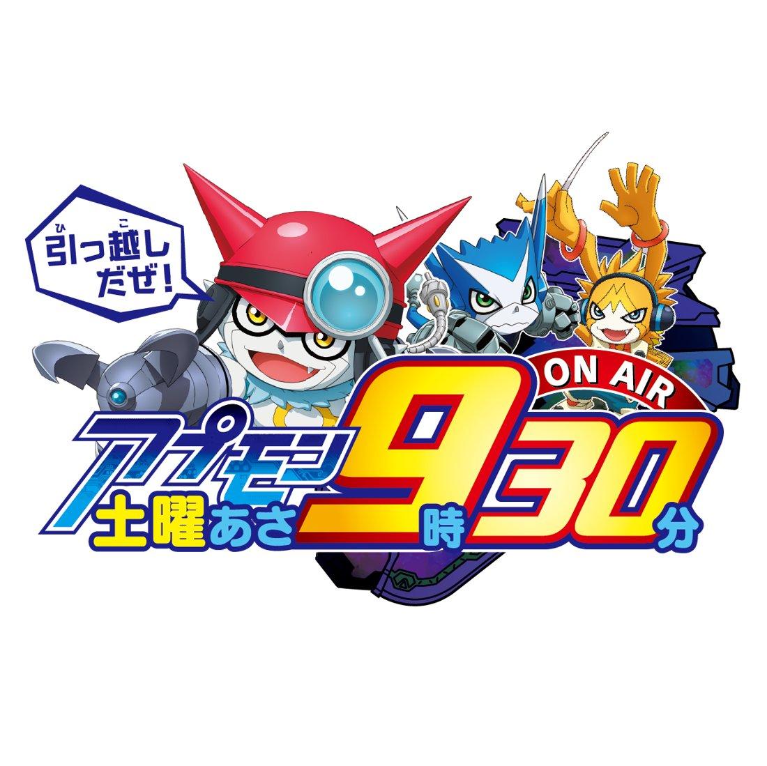 【大事なお知らせ】現在テレビ東京系6局ネットにて毎週土曜あさ7時~放送中の「デジモンユニバース アプリモンスターズ」は、