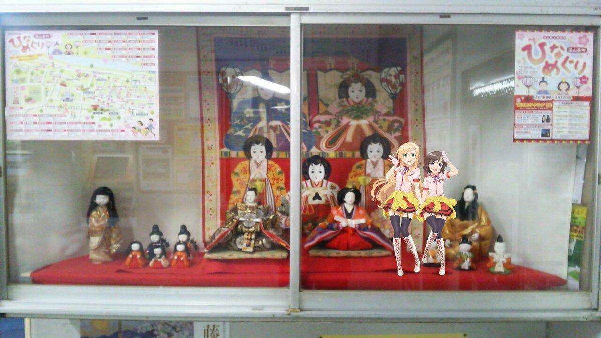 流山本町のお店などでお雛様が展示中だよっ☆(ステマ) #ろこどる:  #locodol