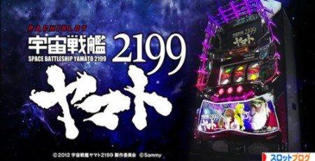 【翌日導入開始】『宇宙戦艦ヤマト2199』最新情報をまとめました❗❗リセット恩恵ありの比較的エナ機種🎵天井狙いは◯◯G~
