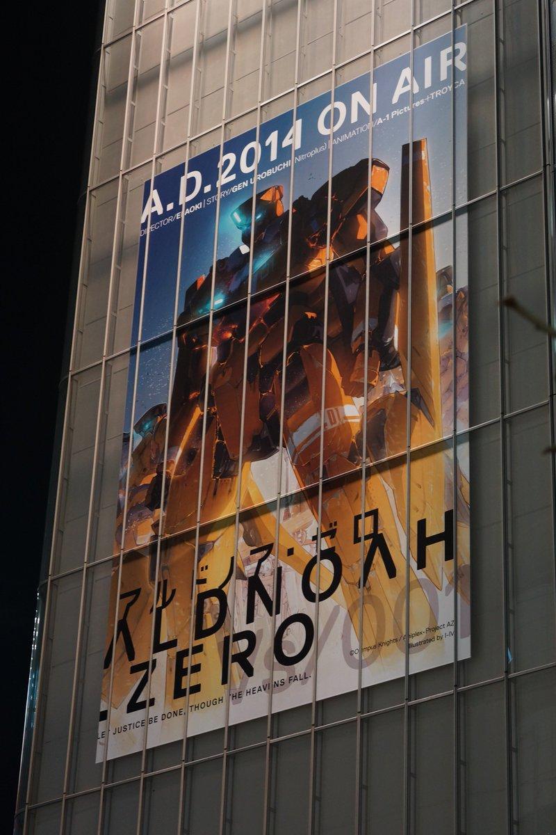 さっき気づいたんですが、3日前の2/16って「アルドノア・ゼロ」の一番最初の情報解禁日だった日なんですね(2/14〜15