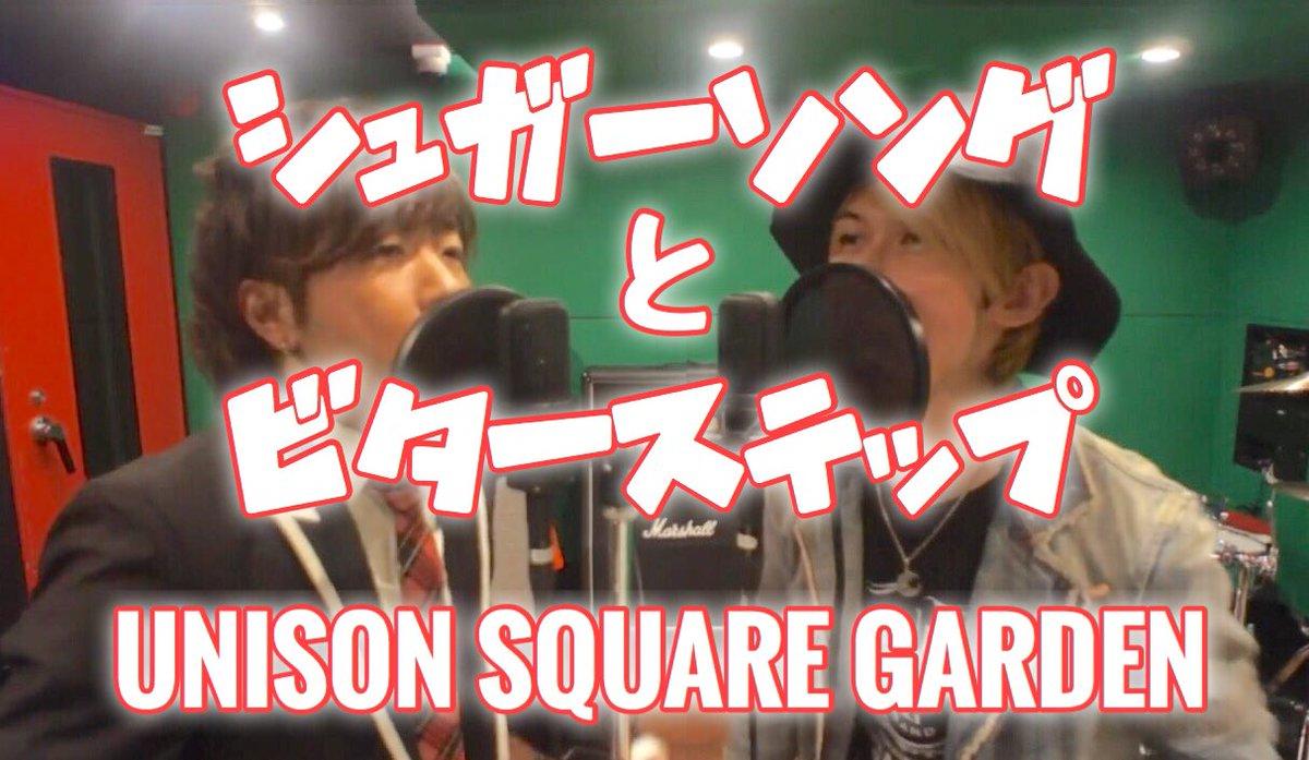 新しい動画アップしました(*^◯^*)『シュガーソングとビターステップ/UNISON SQUARE GARDEN』聞いて