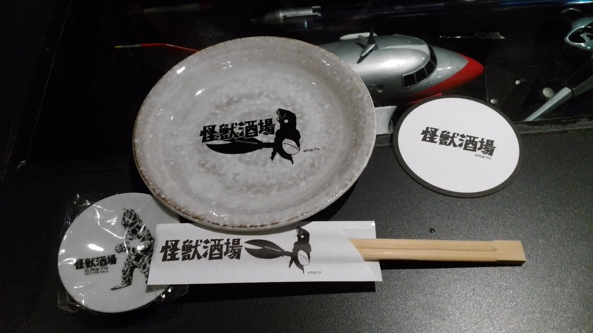 初潜入、怪獣酒場(^^)