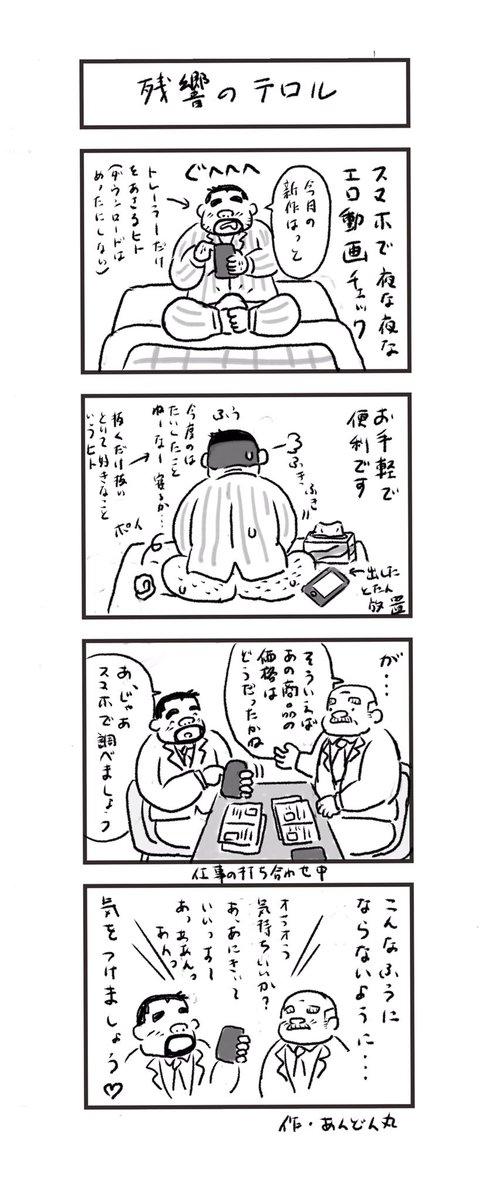 【ほのぼのちょいエロ4コマまんが】残響のテロル