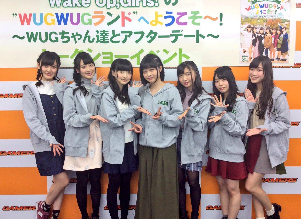 【WUGWUGランドへようこそ〜!トークショーイベント】イベント終了しました。結論みんな吉岡茉祐ちゃんが大好き(о´∀`