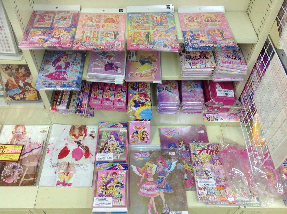 アイカツ!台湾作品が続々と入荷中です!ブランドドレスセットや雑誌、文房具等色々と入荷中です!アイカツ!グッツも多くなりま