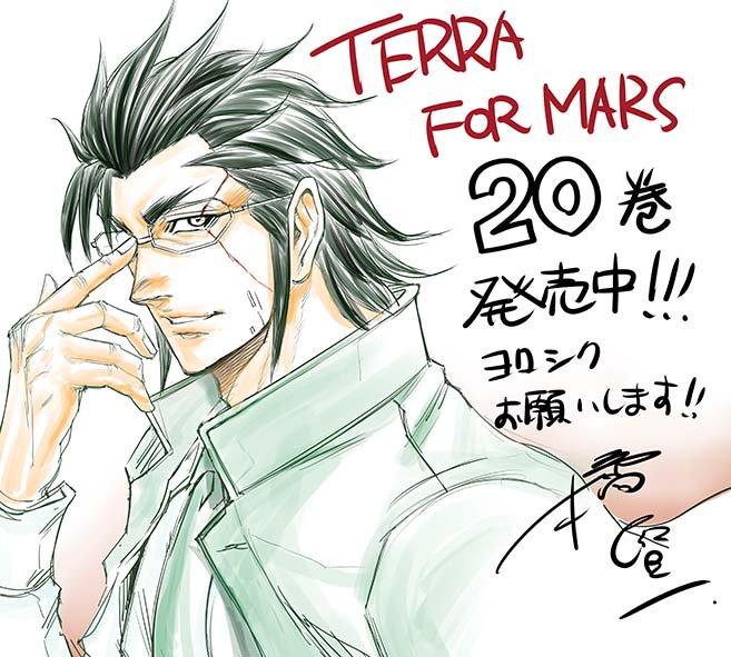 ご無沙汰です&お待たせいたしました。テラフォーマーズ最新20巻発売中です!!表紙はこの人。草間朝太郎!!どうぞよろしく!