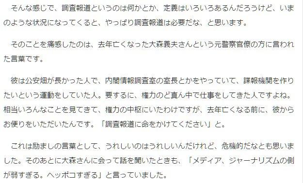 記者2千人の朝日新聞が「調査報道」できないのはなぜか? 朝日出身「ワセダクロニクル」編集長が語る理由(亀松太郎) - 個