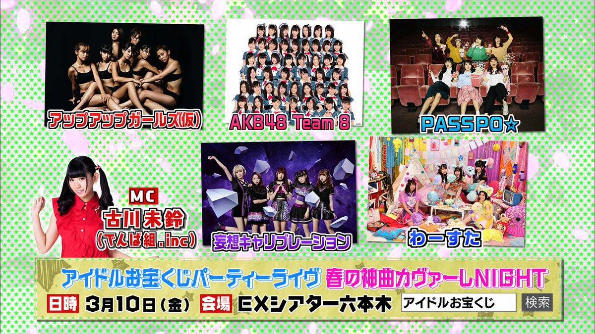 【ch1】 #アイドルお宝くじ パーティーライヴ 3・10(金)@EXシアター緊急開催決定! #AKB48 #Team8 #アプガ #ぱすぽ #わーすた #妄キャリ #古川未鈴 https://t.co/1p91hhcn3K
