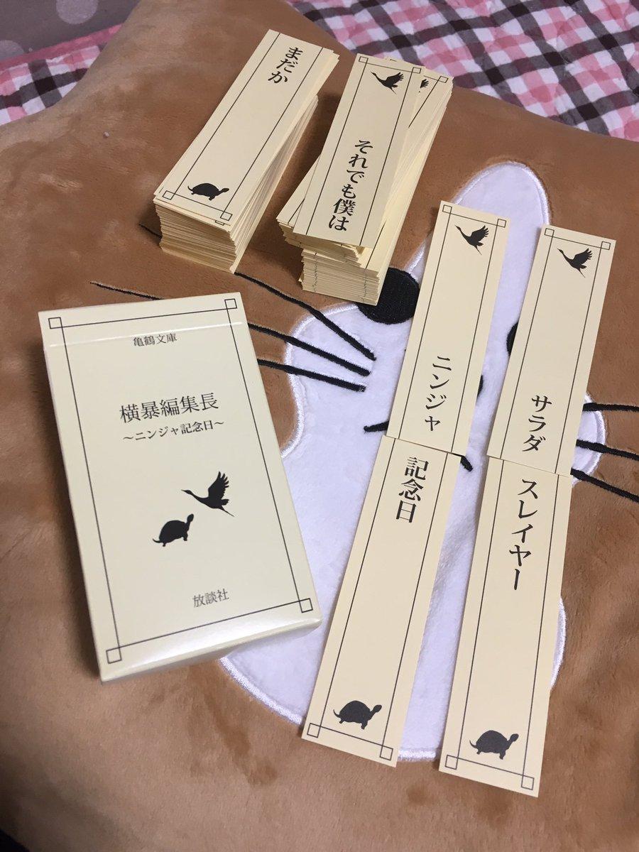 本日買ったテーブルゲーム、『横暴編集長〜ニンジャ記念日〜』!!!ランダムにタイトルを組み合わせて「バカ受けタイトル」を作