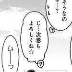 ハナヤマタ6巻最後で関谷なるちゃんが何に対して「ムーっ」となってたのか1日くらいしゃべり場出来る