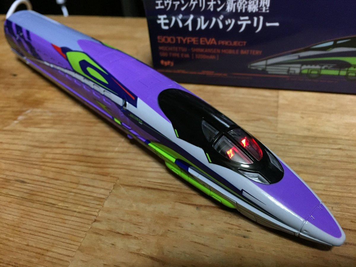 例のエヴァ新幹線500type EVA型のモバイルバッテリー、充電時が赤の尾灯で、放電時が前照灯に切り替わる妙なこだわ
