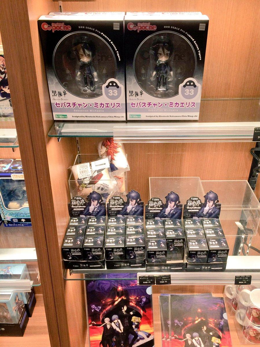 TOHOシネマ新宿の劇場版「黒執事」グッズ。figgyがこんなにあるぅ〜! #黒執事