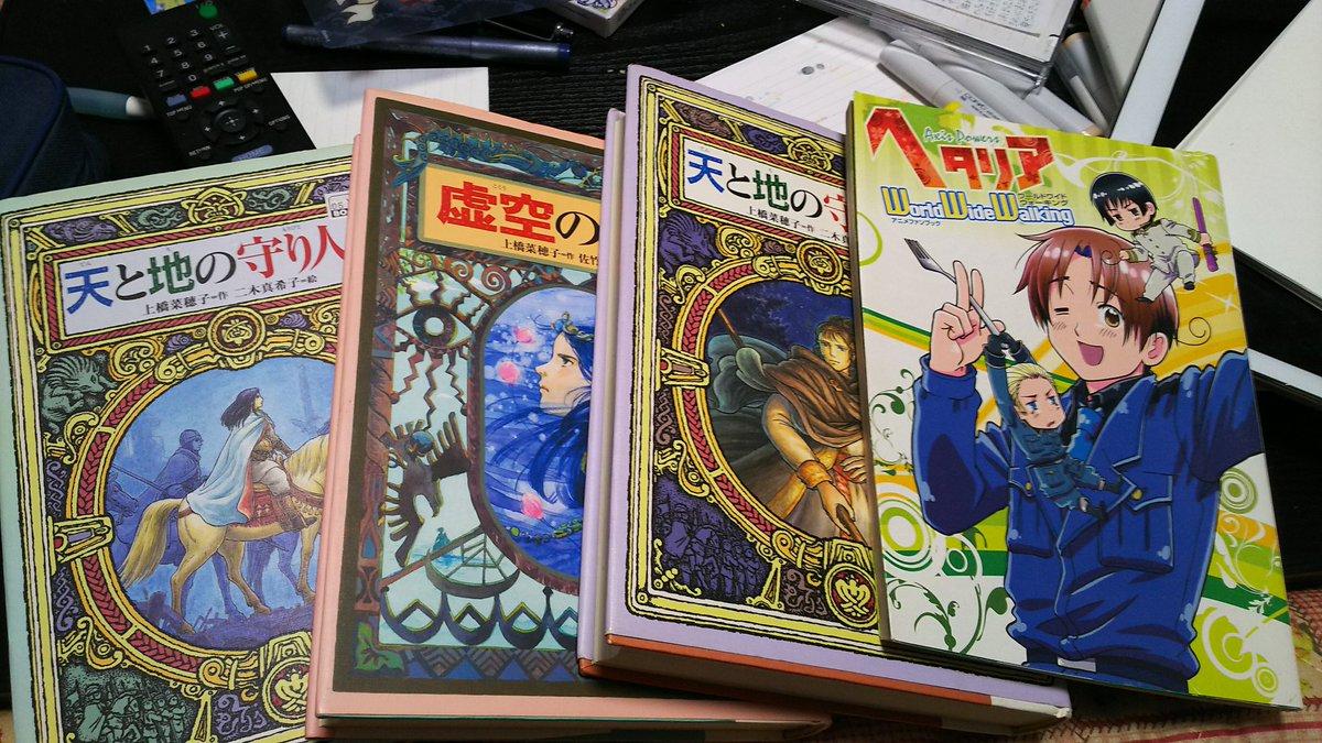 帰りにブックオフ寄って買った(^^)守り人シリーズ久しぶりに読みたくなってとりあえずお店に置いてた本全部買ったけど精霊の