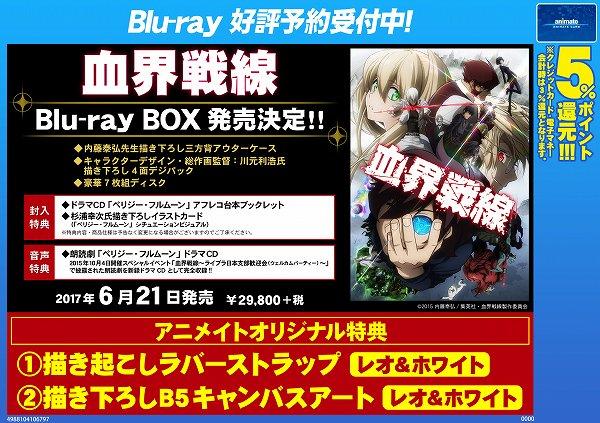 【予約情報】 6/21に「血界戦線」BD-BOXが発売になります。アニメイトオリジナル特典はラバーストラップ&B5キャン