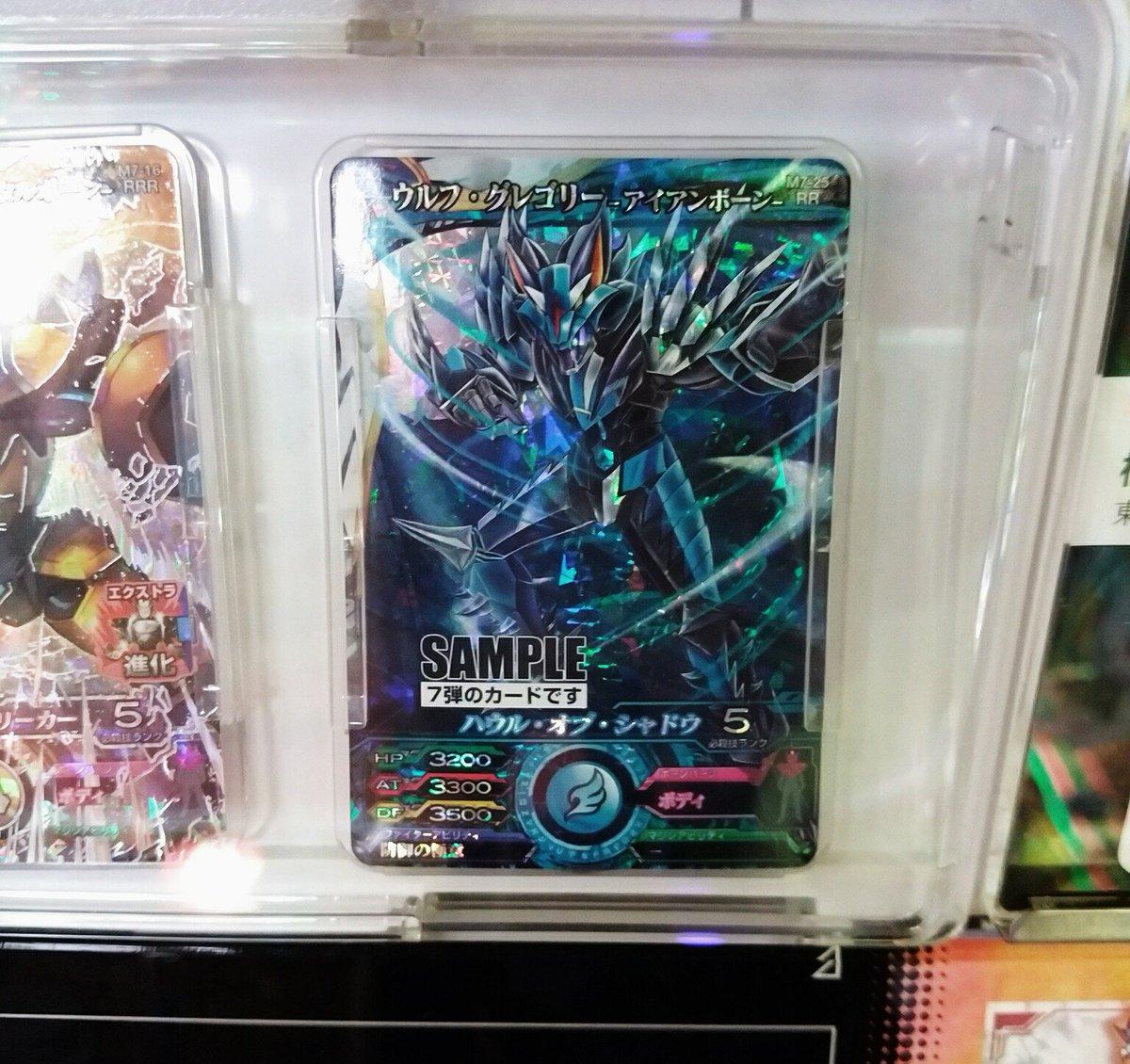 映画館の中にあるゲーセンで、マジンボーンのゲーム見つけた!ウルフとタイガーのカードが飾ってあったから写真撮ってしまったw