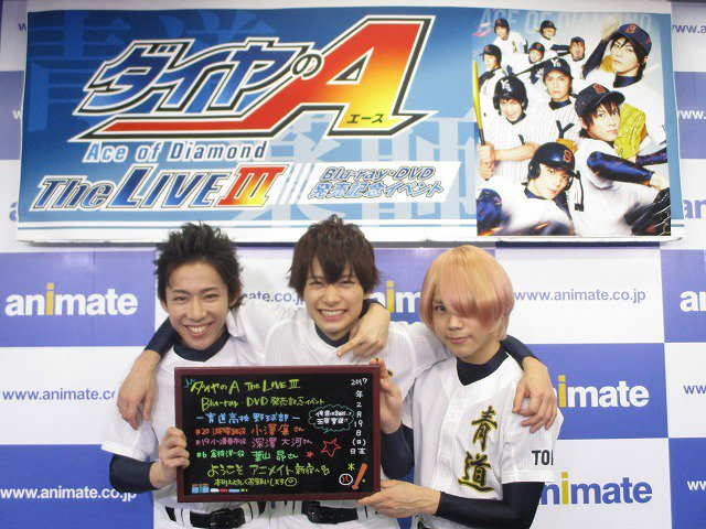 【ご来店ありがとうございました!】本日「ダイヤのA The LIVEIII Blu-ray・DVD発売記念イベント』が開