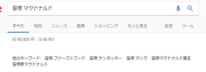 """はたらく魔王さま!の影響で「笹塚 マクドナルド 魔王」って出てくるの、笹塚周辺でファストフード店を""""普通に""""探してる人か"""
