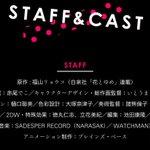 4月放送開始のアニメ版「覆面系ノイズ」の劇伴担当、NARASAKI & WATCHMANのSADESPER RECORD
