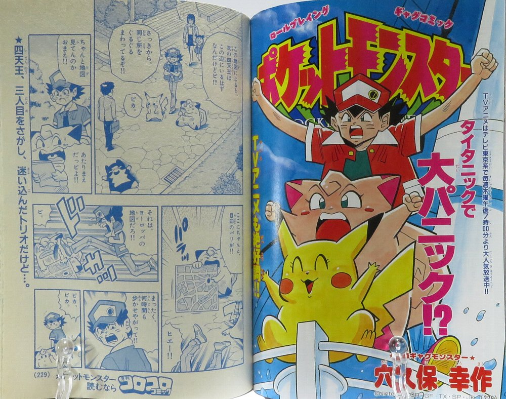 コロコロで好きだった漫画はどれですか?私「全部です。」#ポケットモンスター #超速スピナー #ミニ四駆 #ビーダマン