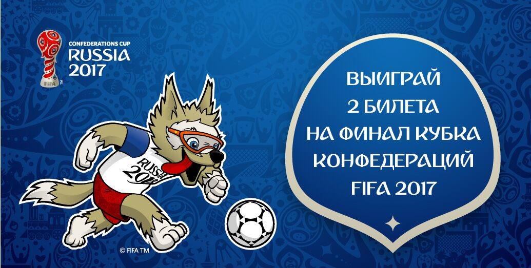 Дата финала кубка конфедерации 2018