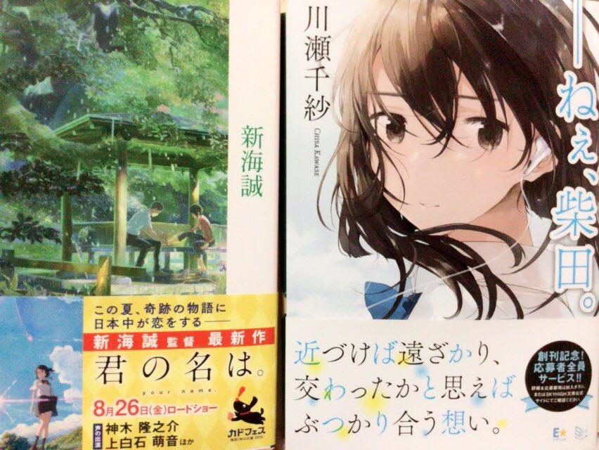 言の葉の庭と、ねぇ柴田読みます。ねぇ柴田は面白いかわかんないけど楽しみっ😳一気に読みたい4つくらい目欲しい👀俺の時間だぁ