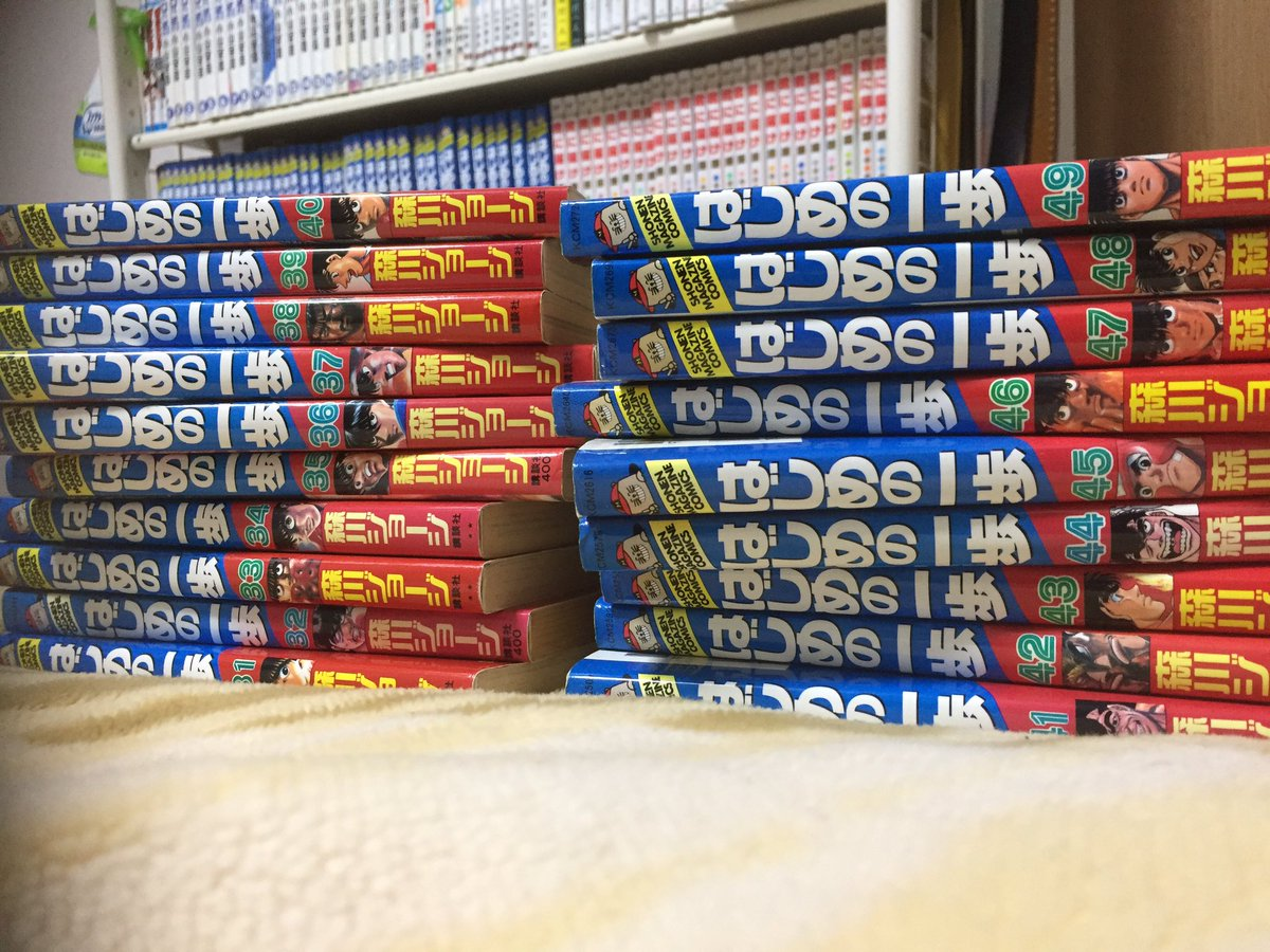 はじめの一歩ってほんと面白いよね〜なんか木村-間柴戦が読みたくなって31巻読んでたら気付いたらコレですよ。笑残り70冊近