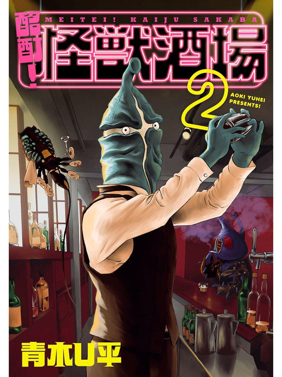 青木U平「酩酊!怪獣酒場」2巻ジャミラさんwwwキャラに慣れてくると読んでて楽しい。ダダの告白とかツボだ。そしてカネゴン