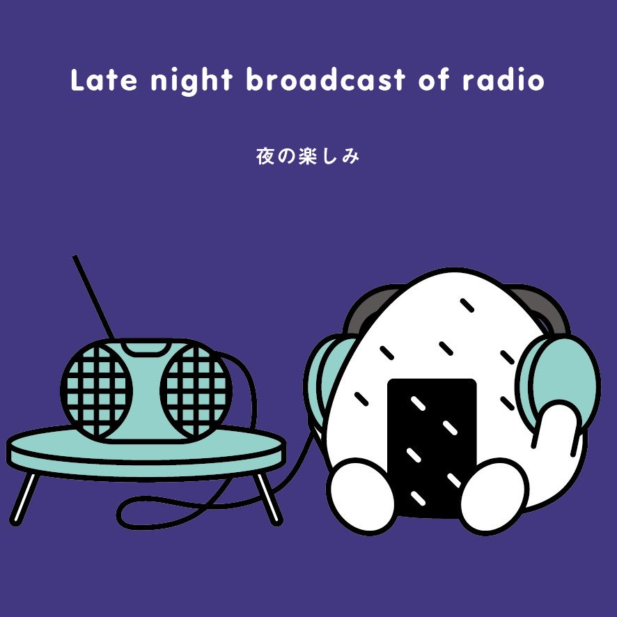 夜の楽しみLate night broadcast of radio#illustration #onigiri #ch