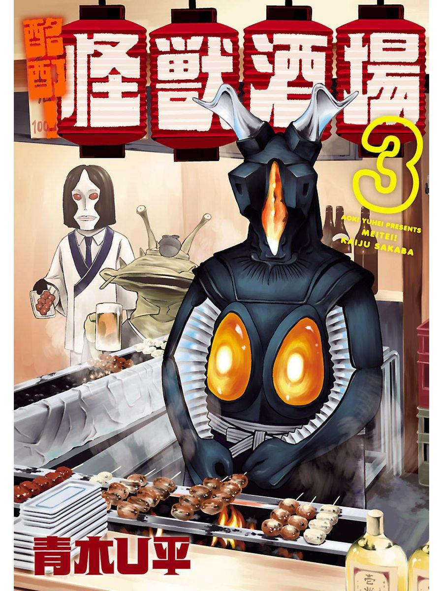 青木U平「酩酊!怪獣酒場」3巻チーフが!びっくりだなー。カネゴンどうなったんだろう。