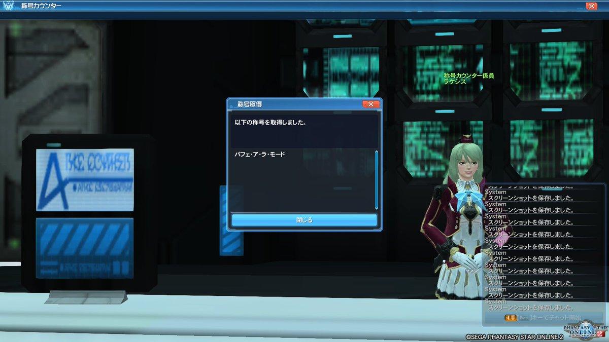 【固定】音ゲー:PSO2:アニメ = 4:4:2PSO2はShip3でSu/Guメインです。ship4はFi/Hu。緊急