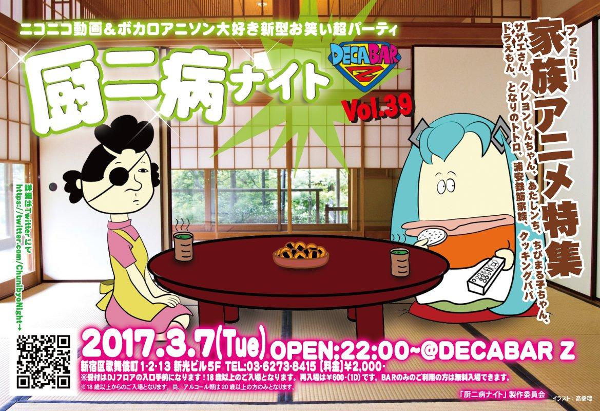 NEXT 厨二病ナイトは3月7日「家族(ファミリー)アニメ特集」@デカバーZサザエさん、クレヨンしんちゃん、あたしンち、