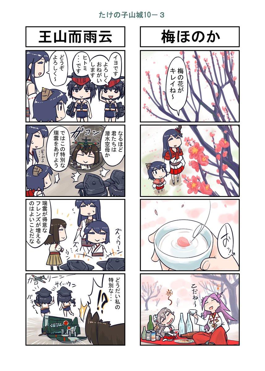 艦これ漫画 たけの子山城10-3