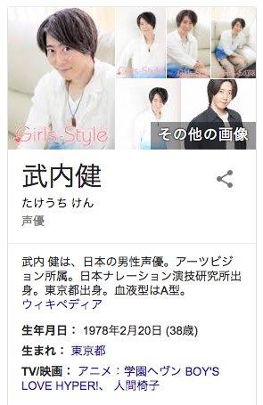 1978年2月20日生まれ、A型、アーツビジョン所属、出演作:坂本ですが?(まりお)BROTHERS CONFLICT(