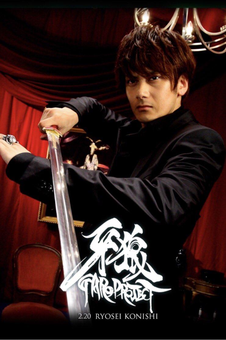 今日2月20日は冴島鋼牙役の小西遼生さんの誕生日!おめでとうございます‼︎#GARO #牙狼