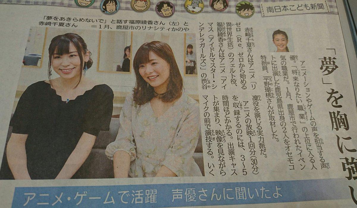 鹿児島県出身の声優、赤﨑千夏さんと福原綾香さんの記事。赤﨑さんはヘッダーのユニコラ(まぐさん制作)の「中二病でも恋がした