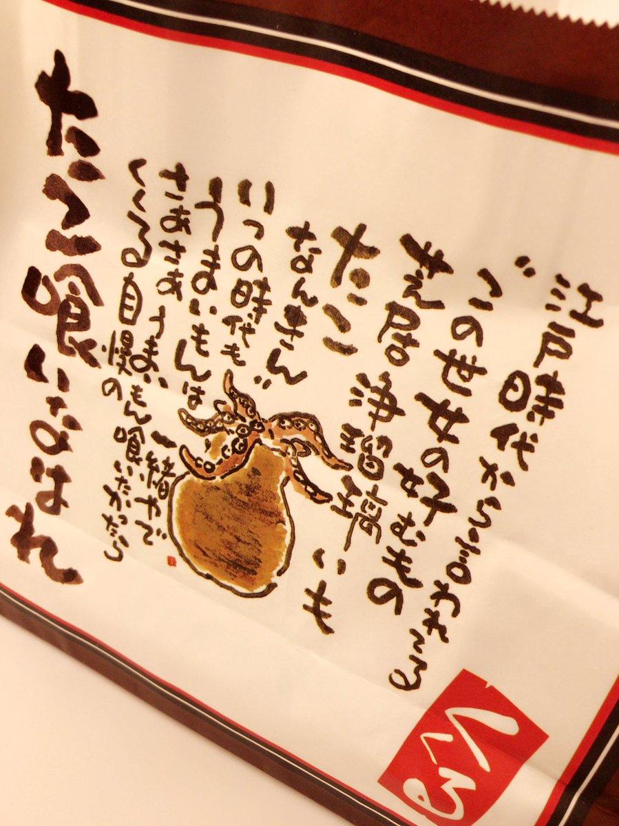 今日は風がメッサ強い!初恋モンスターの稽古に行ってまいります!帰りの新幹線での至福のひととき😏熱々のたこ焼き。たこ焼きは