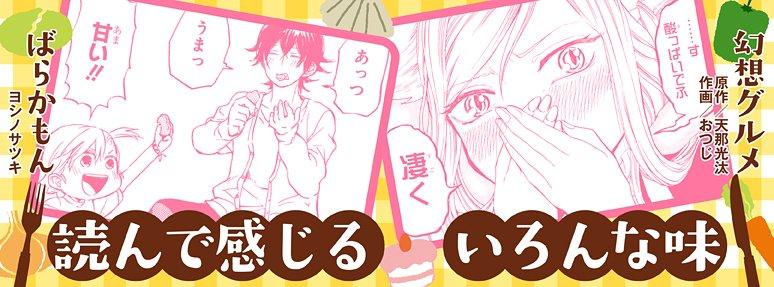 【ガンガンONLINE】更新日です☆ 「ばらかもん」など漫画8作品を更新しました!  #ガンガンONLINE
