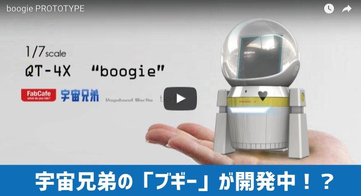 """マンガ「宇宙兄弟」ファン必見! """"憎らし可愛い""""ロボット「ブギー」の1/7スケールが開発中! -ロボスタ-"""